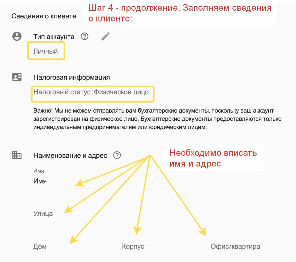 Как пополнить аккаунт Google Adwords